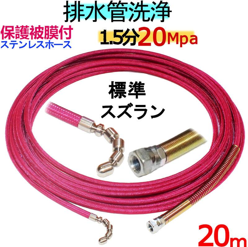 洗管ホース 20m 1.5分 20Mpa(ステンレスワイヤーブレード+保護被膜)スズランタイプ