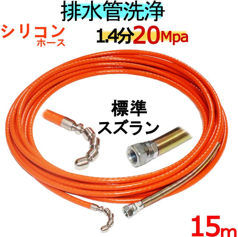 洗管ホース 15m 1.5分 20Mpa(シリコンブレード)スズランタイプ