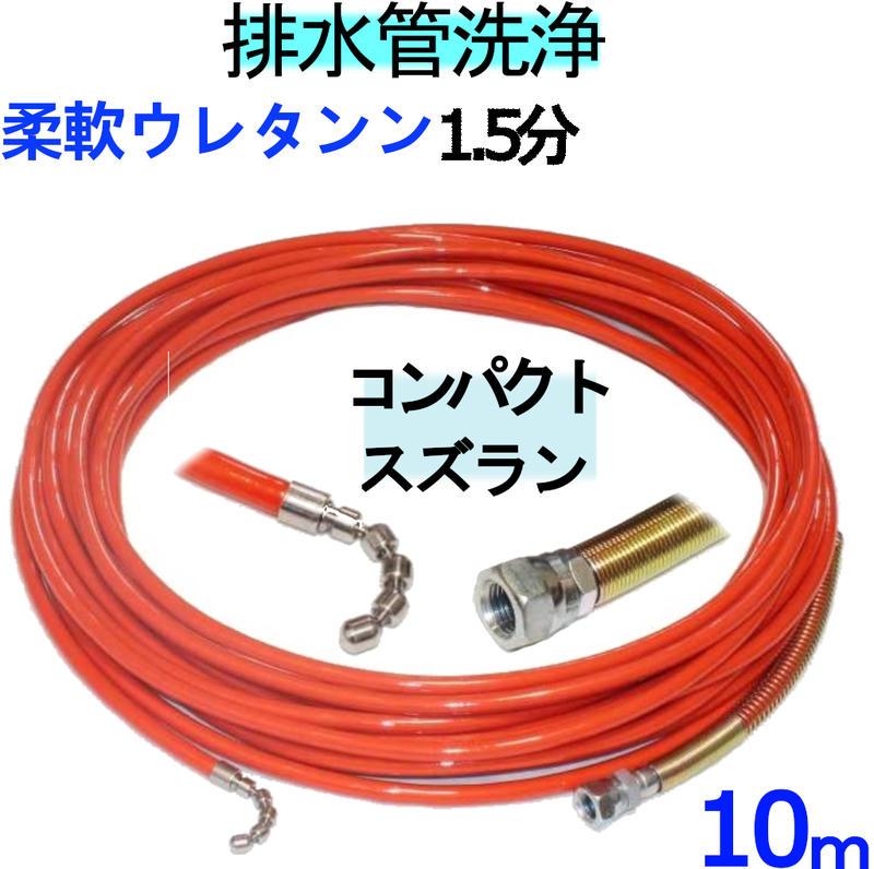 洗管ホース 10m 1.5分 20Mpa(柔軟ウレタンブレード) コンパクトスズランタイプ