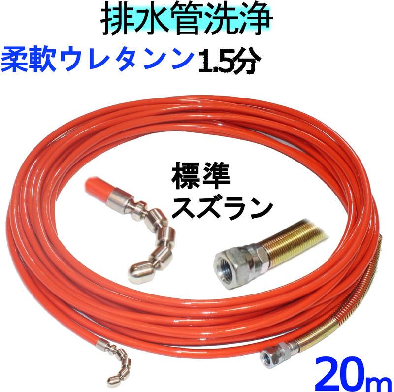 洗管ホース 20m 1.5分 20Mpa(柔軟ウレタンブレード)スズランタイプ