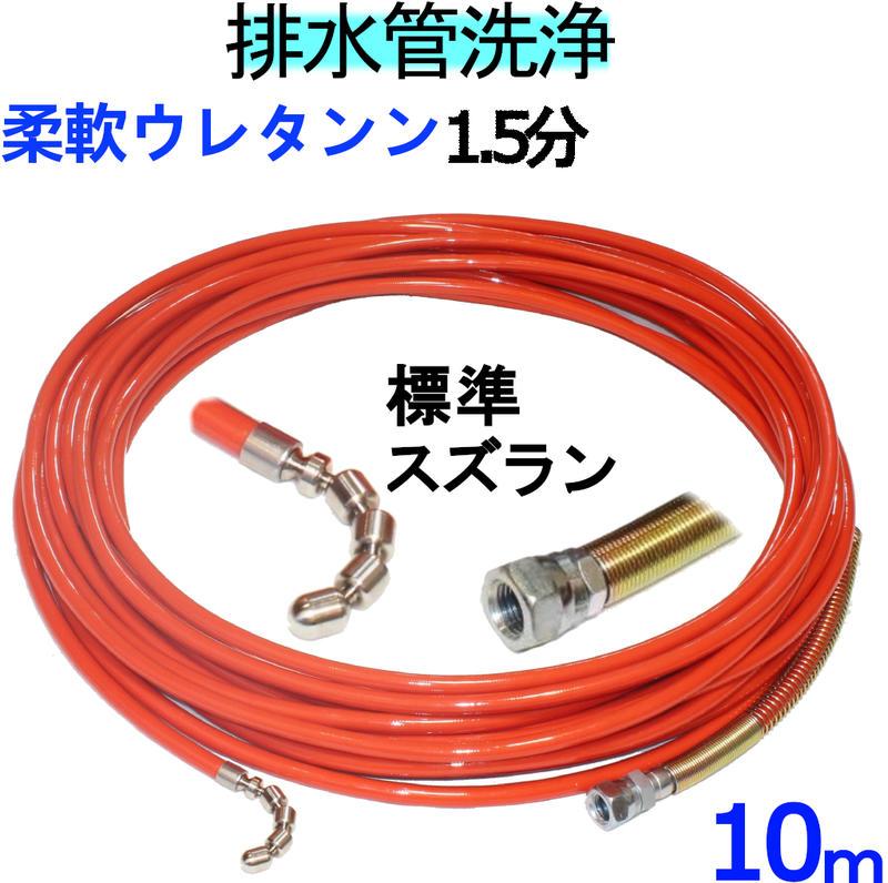 洗管ホース 10m 1.5分 20Mpa(柔軟ウレタンブレード)スズランタイプ