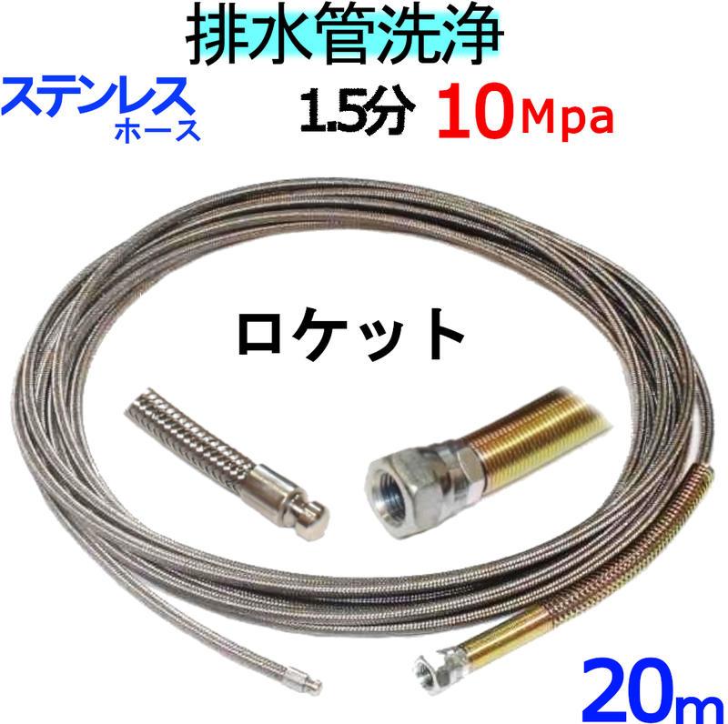洗管ホース 20m 1.5分 10Mpa(ステンレスワイヤーブレード)ロケットタイプ