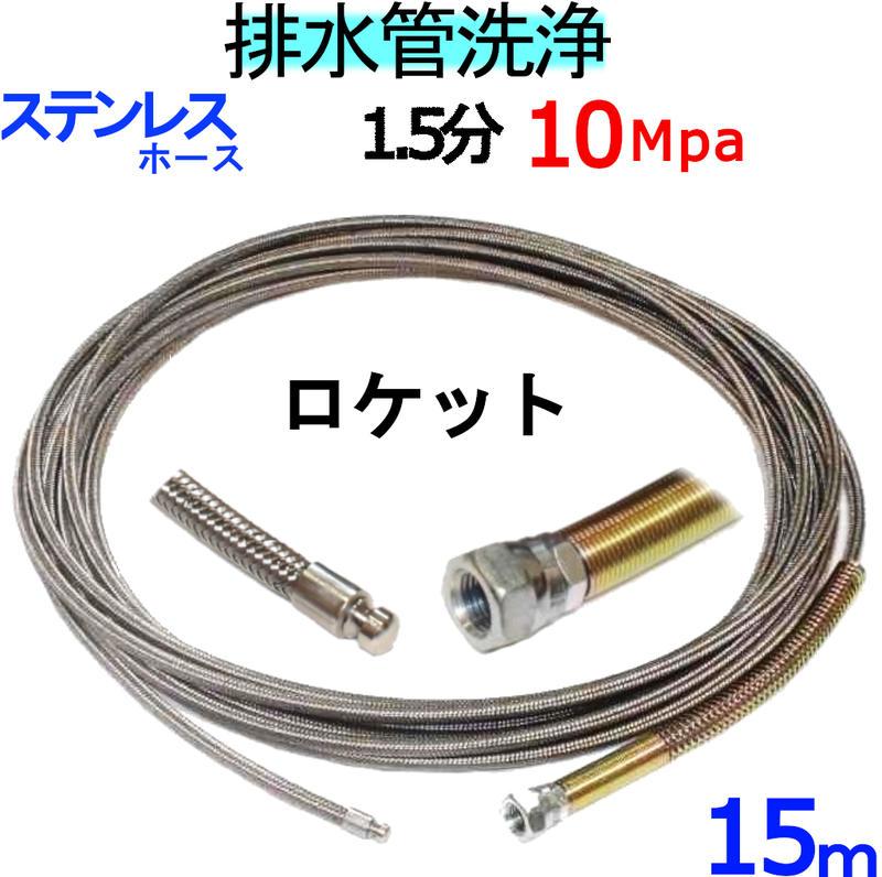 洗管ホース 15m 1.5分 10Mpa(ステンレスワイヤーブレード)ロケットタイプ