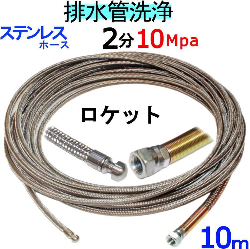 洗管ホース 10m ランキング総合1位 2分 ステンレスワイヤーブレード ロケットタイプ 期間限定今なら送料無料 10Mpa