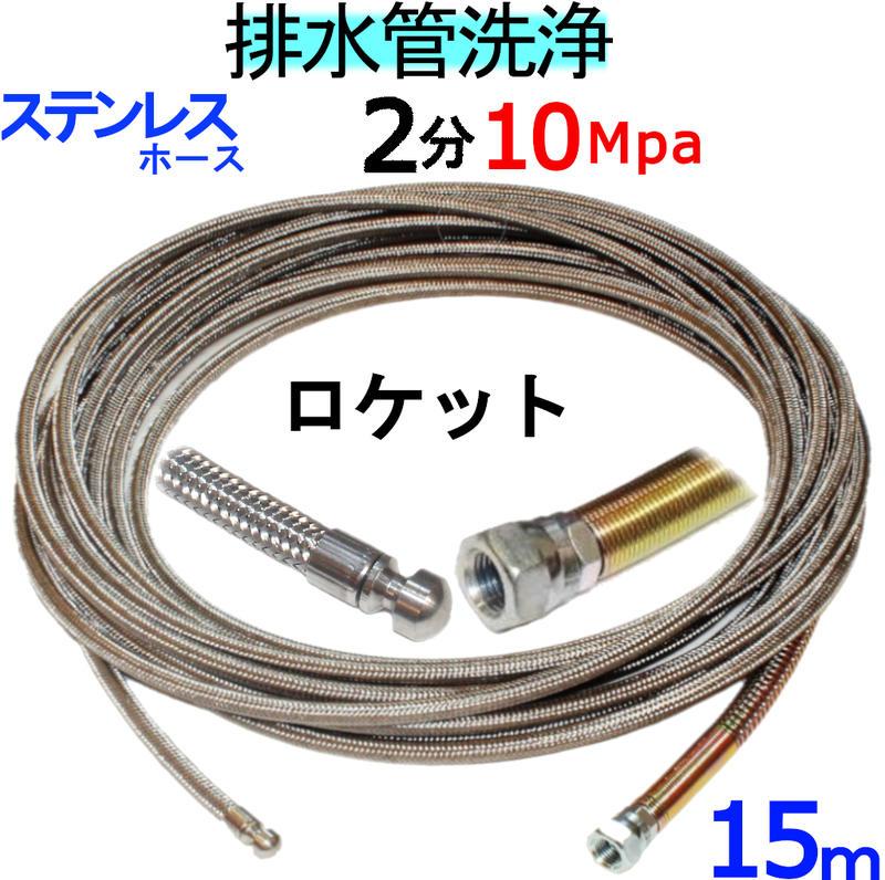 洗管ホース 15m 2分 10Mpa(ステンレスワイヤーブレード)ロケットタイプ