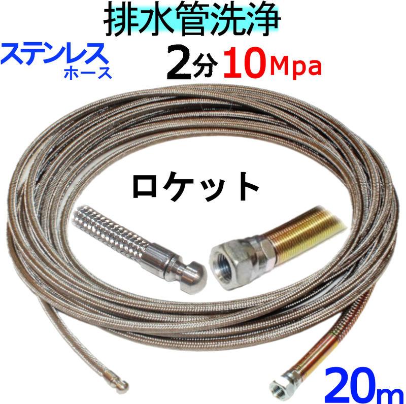 洗管ホース 20m 2分 10Mpa(ステンレスワイヤーブレード)ロケットタイプ