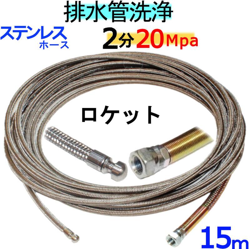 洗管ホース 15m 2分 20Mpa(ステンレスワイヤーブレード)ロケットタイプ