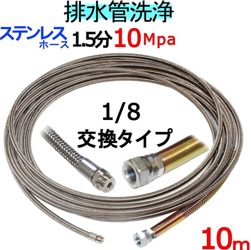 洗管ホース 10m 1.5分 10Mpa(ステンレスワイヤーブレード)1/8ネジ ノズル交換タイプ