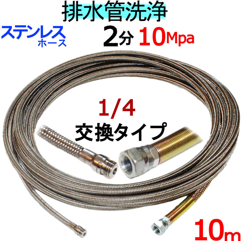 洗管ホース 10m 2分 10Mpa(ステンレスワイヤーブレード)1/4ネジ ノズル交換タイプ