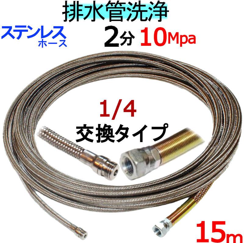 洗管ホース 15m 2分 10Mpa(ステンレスワイヤーブレード)1/4ネジ ノズル交換タイプ