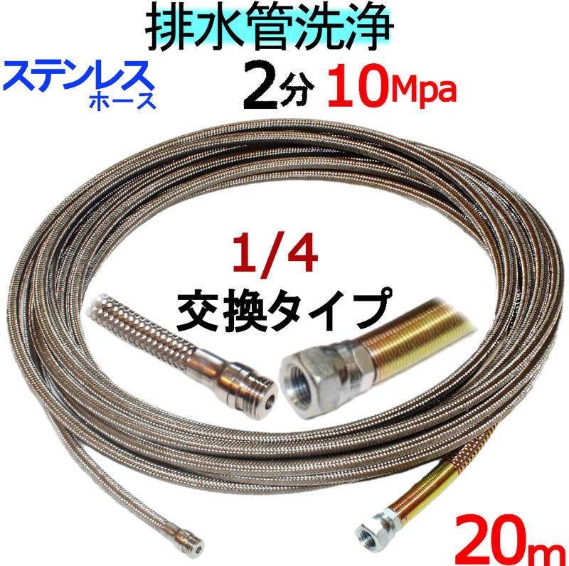 洗管ホース 20m 2分 10Mpa(ステンレスワイヤーブレード)1/4ネジ ノズル交換タイプ