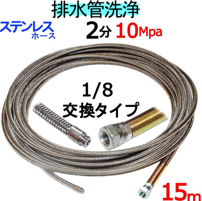 洗管ホース 15m 2分 10Mpa(ステンレスワイヤーブレード)1/8ネジ ノズル交換タイプ