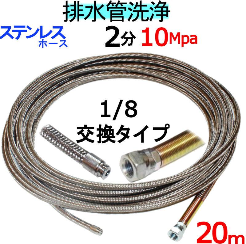 洗管ホース 20m 2分 10Mpa(ステンレスワイヤーブレード)1/8ネジ ノズル交換タイプ