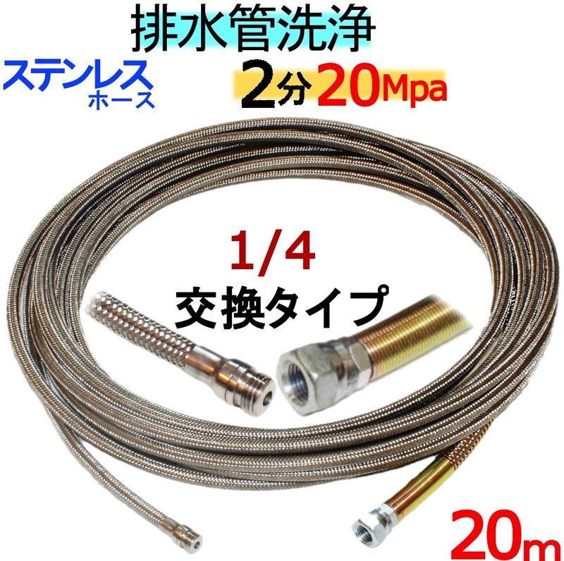 洗管ホース 20m 2分 20Mpa(ステンレスワイヤーブレード)1/4ネジ ノズル交換タイプ