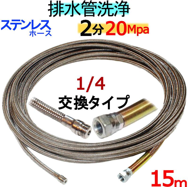 洗管ホース 15m 2分 20Mpa(ステンレスワイヤーブレード)1/4ネジ ノズル交換タイプ