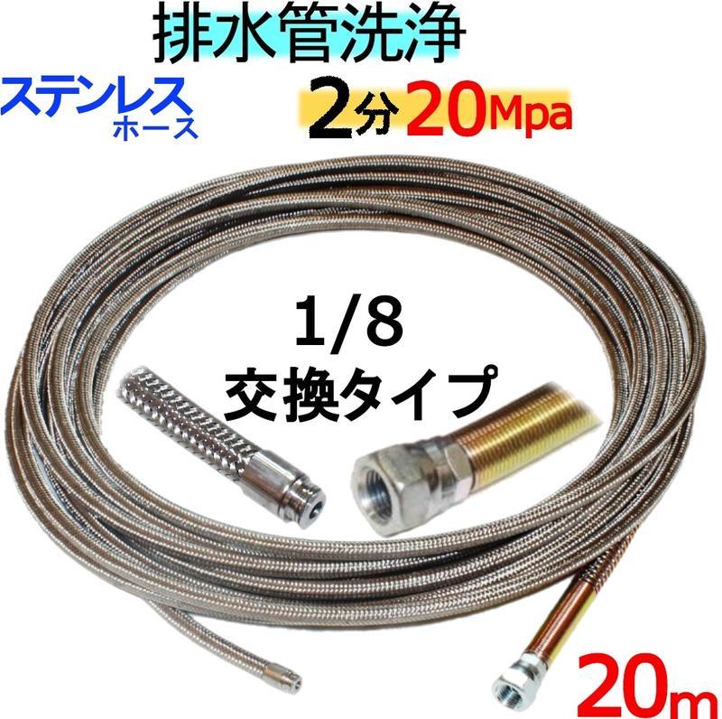 洗管ホース 20m 2分 20Mpa(ステンレスワイヤーブレード)1/8ネジ ノズル交換タイプ