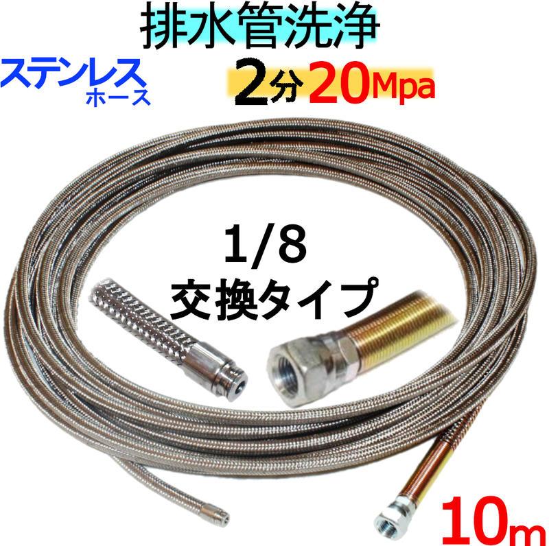 洗管ホース 10m 2分 20Mpa(ステンレスワイヤーブレード)1/8ネジ ノズル交換タイプ