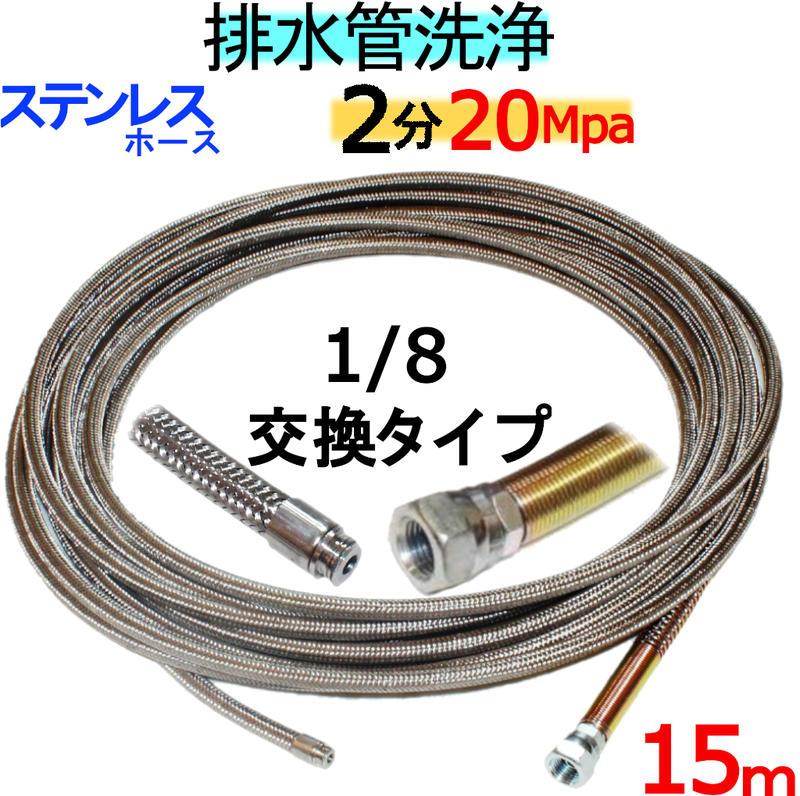 洗管ホース 15m 2分 20Mpa(ステンレスワイヤーブレード)1/8ネジ ノズル交換タイプ