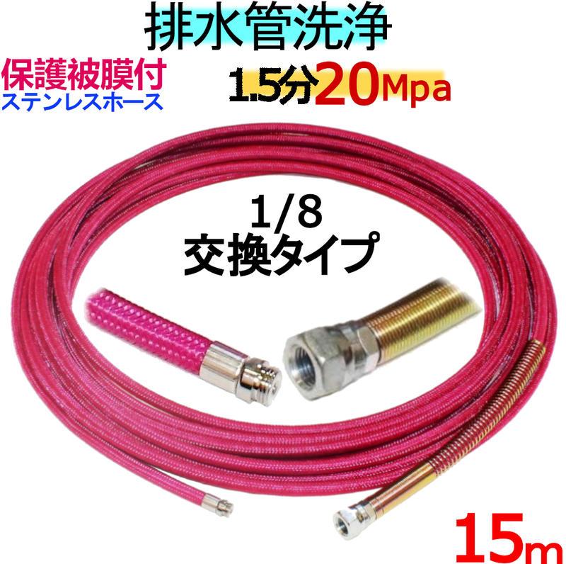 洗管ホース 15m 1.5分 20Mpa 保護被膜付(ステンレスワイヤーブレード)1/8ネジ ノズル交換タイプ