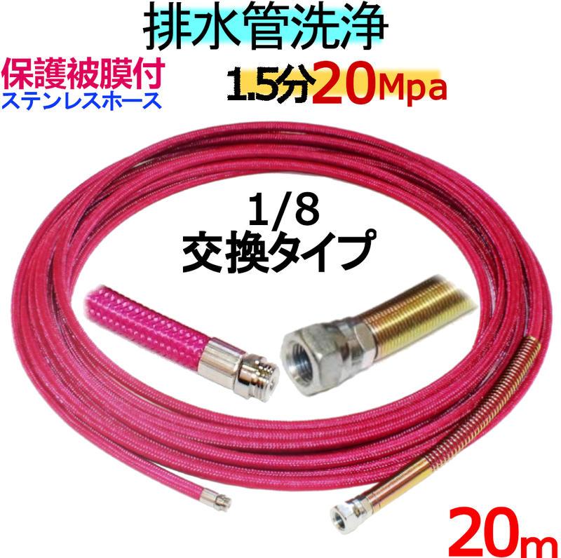 洗管ホース 20m 1.5分 20Mpa 保護被膜付(ステンレスワイヤーブレード)1/8ネジ ノズル交換タイプ