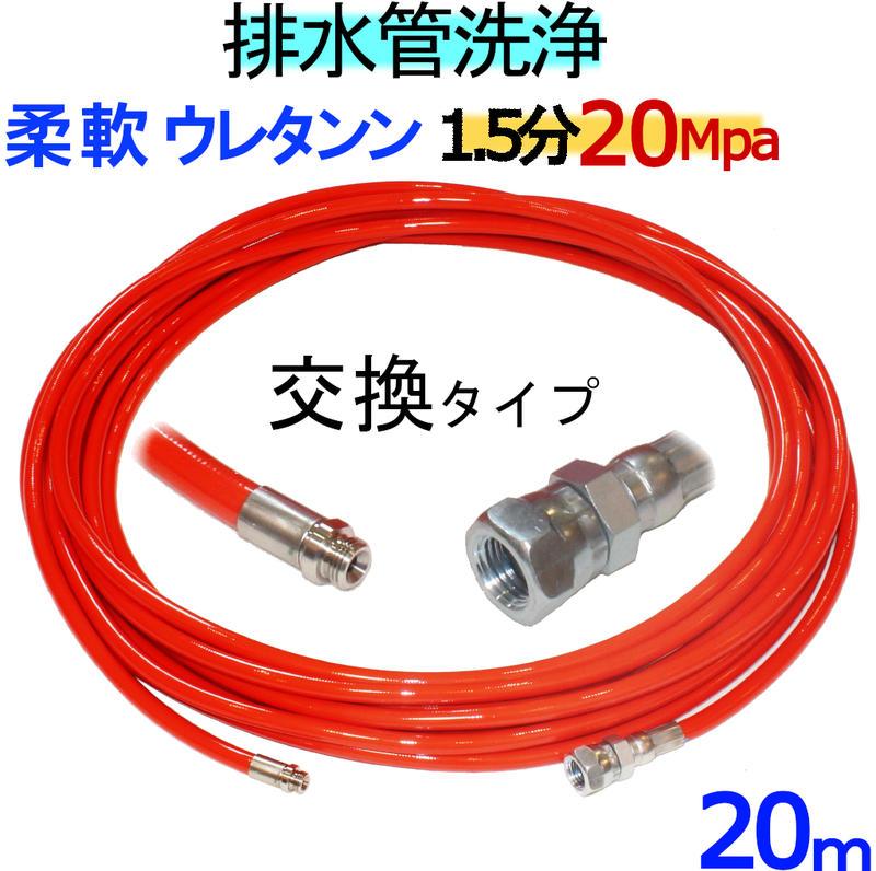 ウレタンブレードホース 洗管ホース 先端交換タイプ 20m プロ用