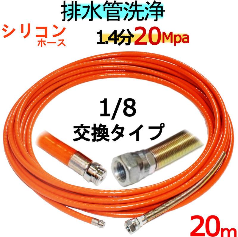 洗管ホース 20m 1.5分 20Mpa(シリコンブレード)1/8ネジノズル交換タイプ