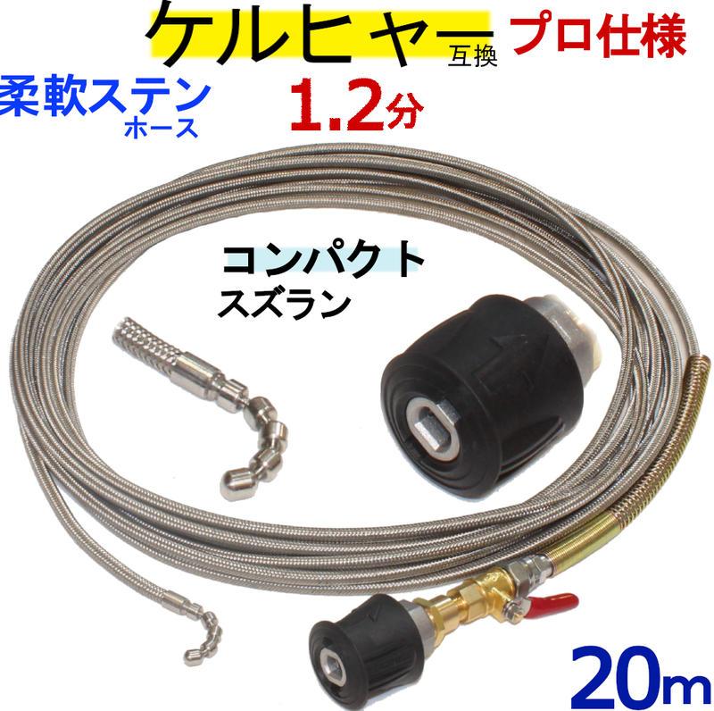 ケルヒャー パイプクリーニングホース 互換性 20m ホース取り付けタイプ 1.2分 (コンパクトスズラン) ステンレスワイヤーブレードホース
