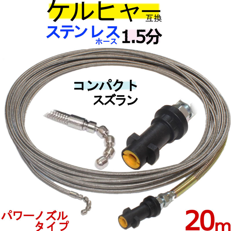 1.5分コンパクトスズラン付きワイヤーブレードガン先タイプ 20m ケルヒャーパイプクリーニングホース 互換