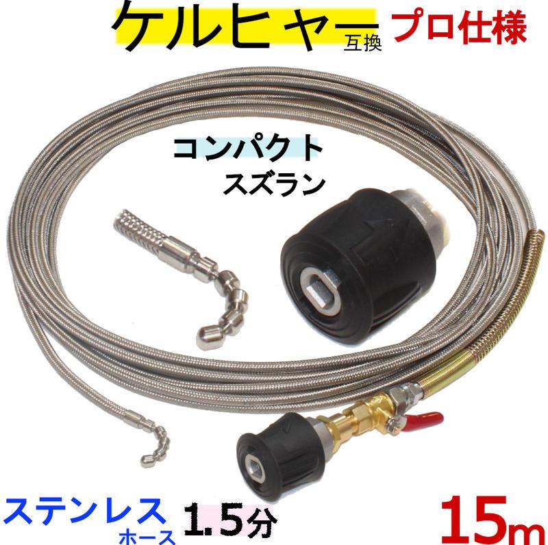 1.5分コンパクトスズラン付きワイヤーブレード ホース取付タイプ15m ケルヒャー パイプクリーニングホース 互換