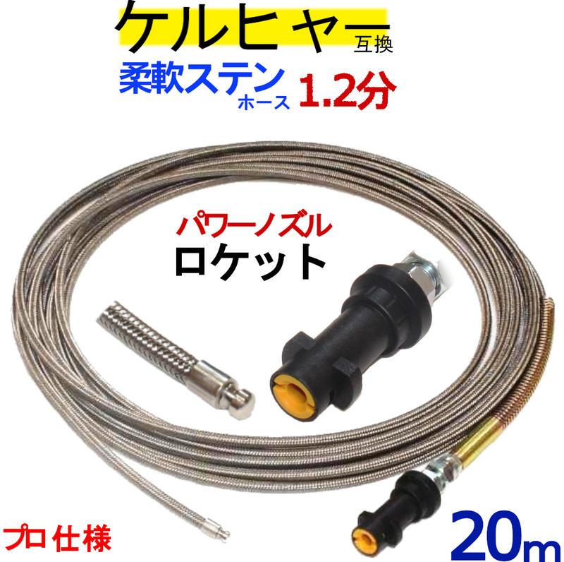 ケルヒャー パイプクリーニングホース 互換性 20m ガン先取り付けタイプ 1.2分 (ロケットノズル)ステンレスワイヤーブレードホース