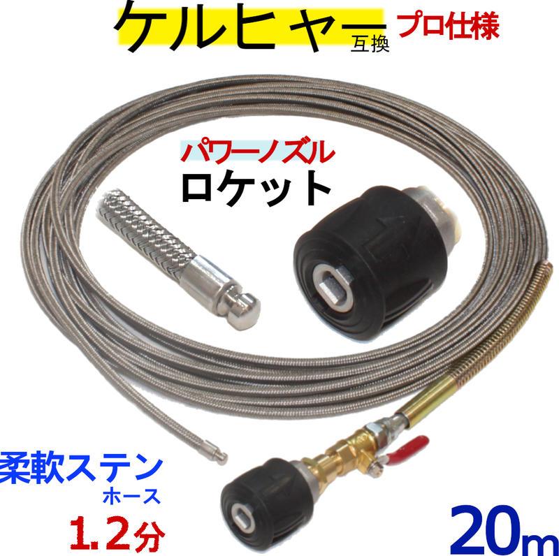 ケルヒャー パイプクリーニングホース 互換性 20m ホース取り付けタイプ 1.2分 (ロケットノズル)ステンレスワイヤーブレードホース