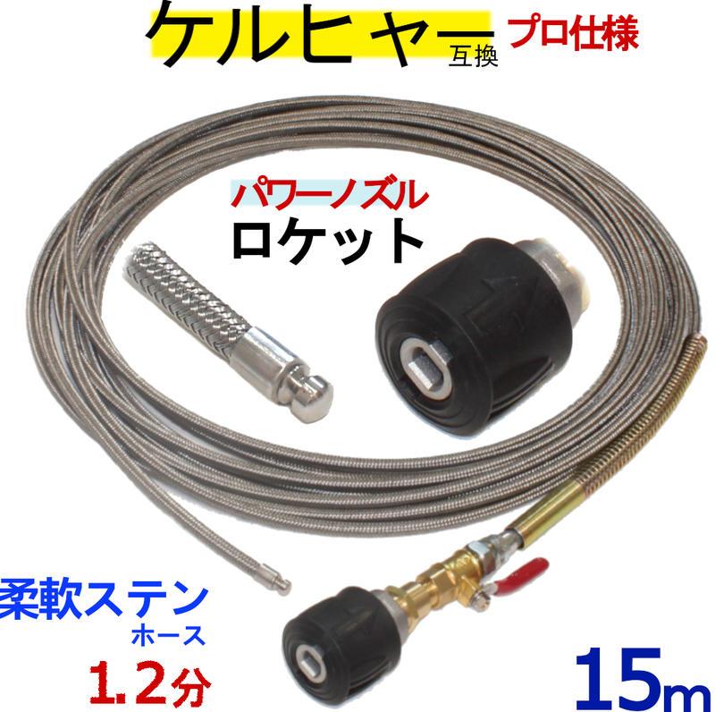 ケルヒャー パイプクリーニングホース 互換性 15m ホース取り付けタイプ 1.2分 (ロケットノズル)ステンレスワイヤーブレードホース