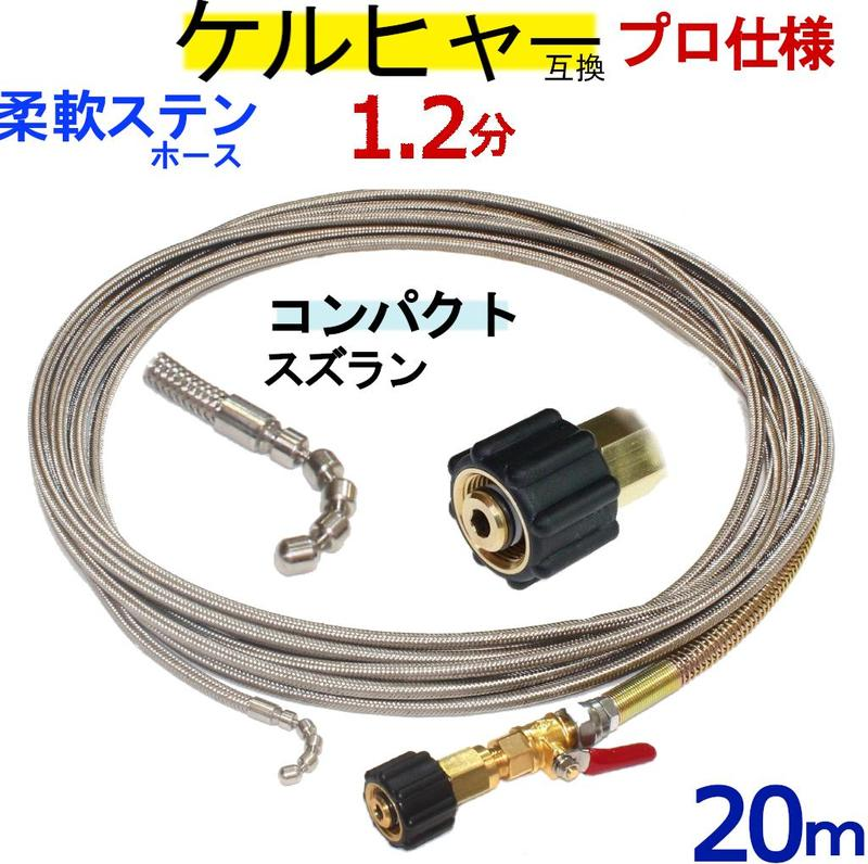 ケルヒャー パイプクリーニングホース 互換性 20m M22ネジ取付タイプ 1.2分 (コンパクトスズラン) ステンレスワイヤーブレードホース