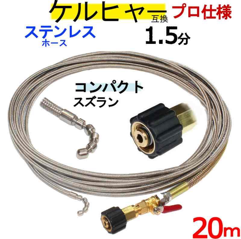 1.5分コンパクトスズラン付きワイヤーブレード M22ネジタイプ取付タイプ20m ケルヒャー パイプクリーニングホース 互換