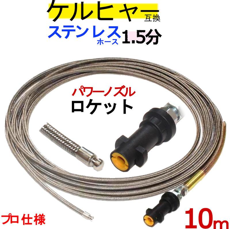 ケルヒャー パイプクリーニングホース 互換性 10m ガン先取り付けタイプ 1.5分 (ロケットノズル)ステンレスワイヤーブレードホース