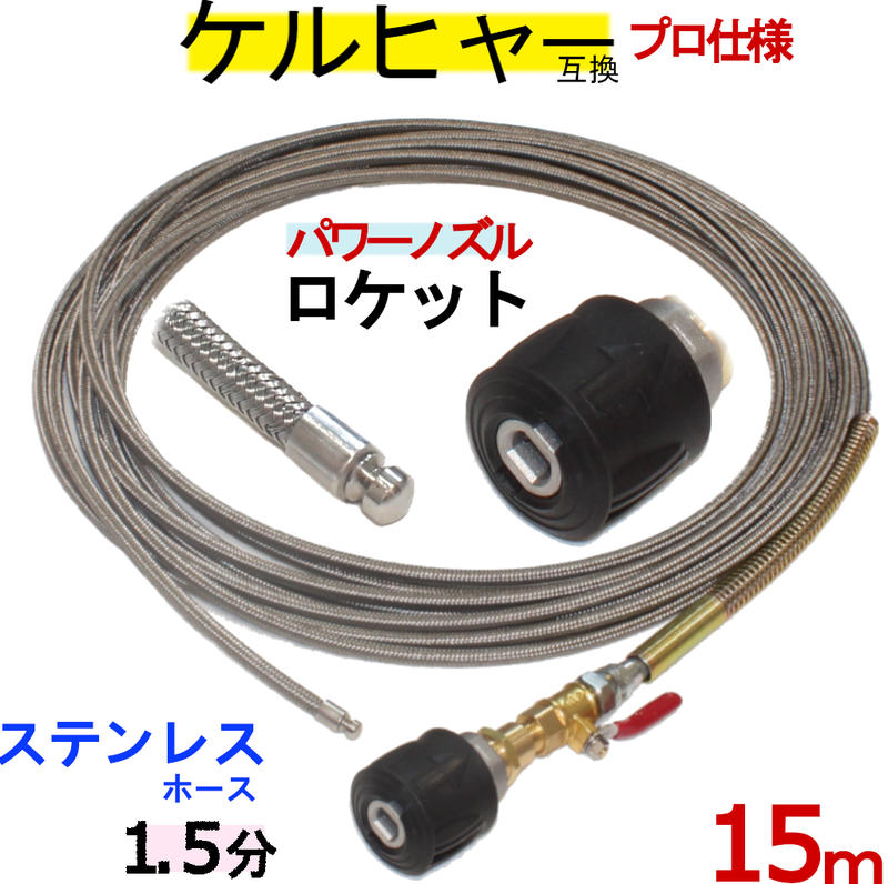 ケルヒャー パイプクリーニングホース 互換性 15m ホース取り付けタイプ 1.5分 (ロケットノズル)ステンレスワイヤーブレードホース