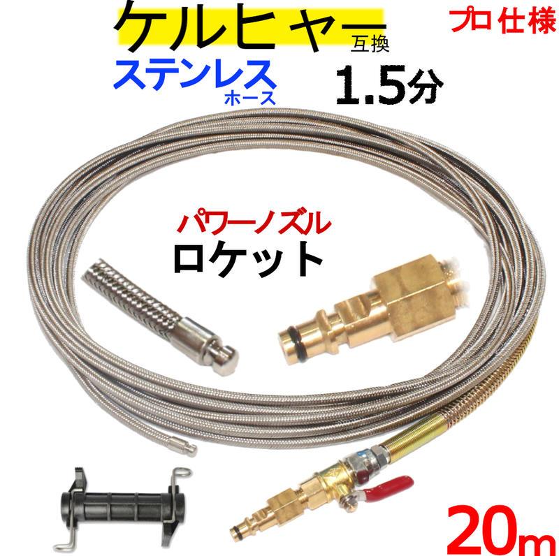 ケルヒャー パイプクリーニングホース 互換性 20m 本体+ホース取り付けタイプ 1.5分 (ロケットノズル)ステンレスワイヤーブレードホース