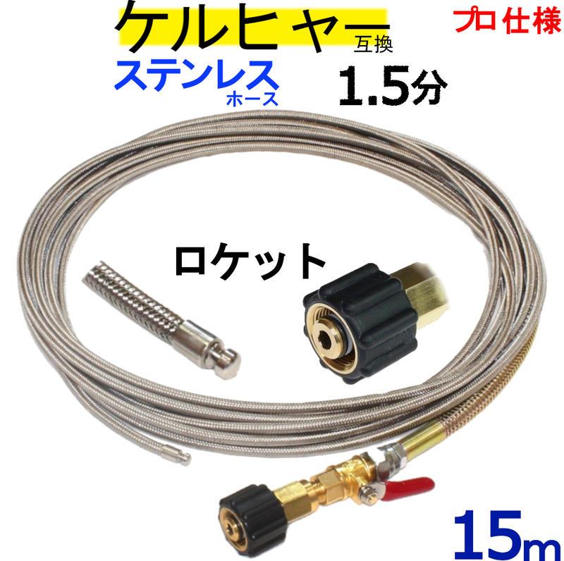 ケルヒャー パイプクリーニングホース 互換性 15m M22 ネジ取り付けタイプ 1.5分 (ロケットノズル)ステンレスワイヤーブレードホース