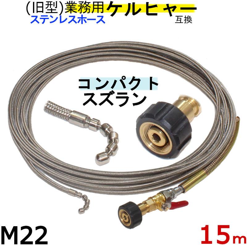 業務用ケルヒャー互換 15m 1.5分コンパクトスズラン付きワイヤーブレード(M22)