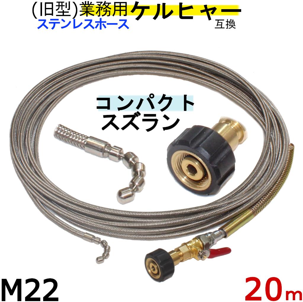 業務用ケルヒャー互換 20m 1.5分コンパクトスズラン付きワイヤーブレード(M22)