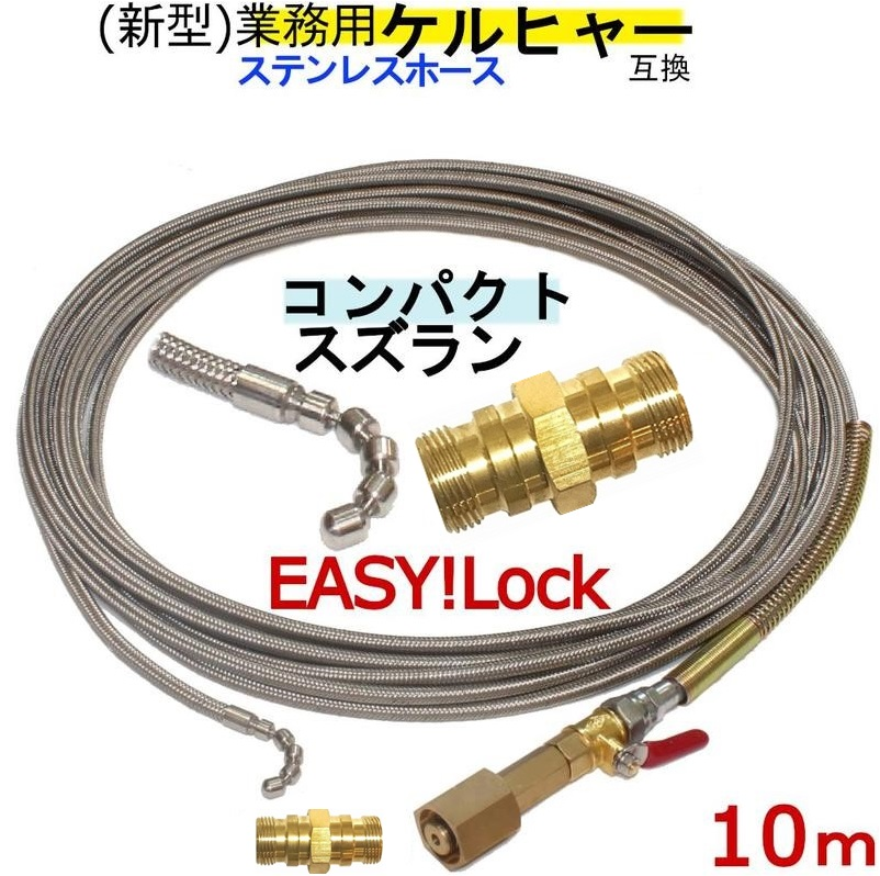 業務用ケルヒャー互換 10m 1.5分コンパクトスズラン付きワイヤーブレード(EASY!Lock)