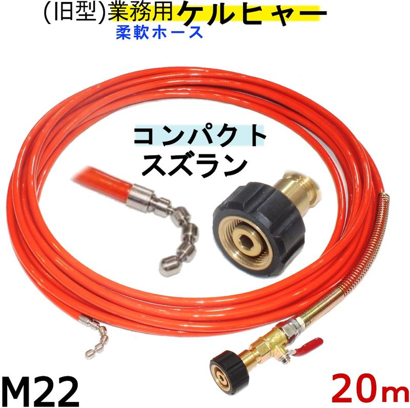 業務用ケルヒャー互換 20m 1.5分コンパクトスズラン付き柔軟ウレタンブレード(M22)