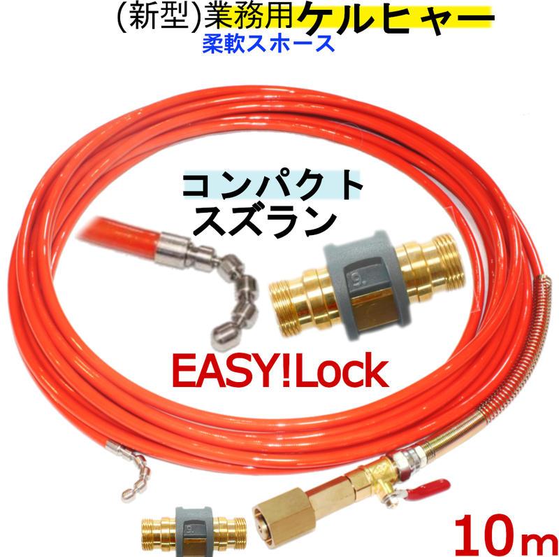 業務用ケルヒャー互換 10m 1.5分コンパクトスズラン付き柔軟ウレタンブレード(EASY!Lock)