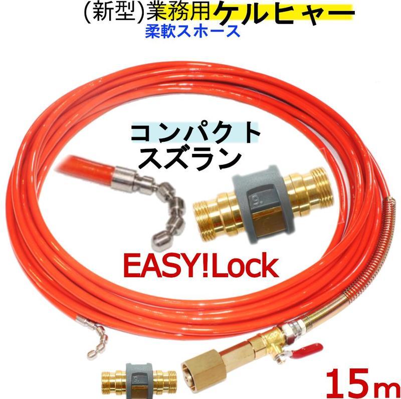 業務用ケルヒャー互換 15m 1.5分コンパクトスズラン付き柔軟ウレタンブレード(EASY!Lock)