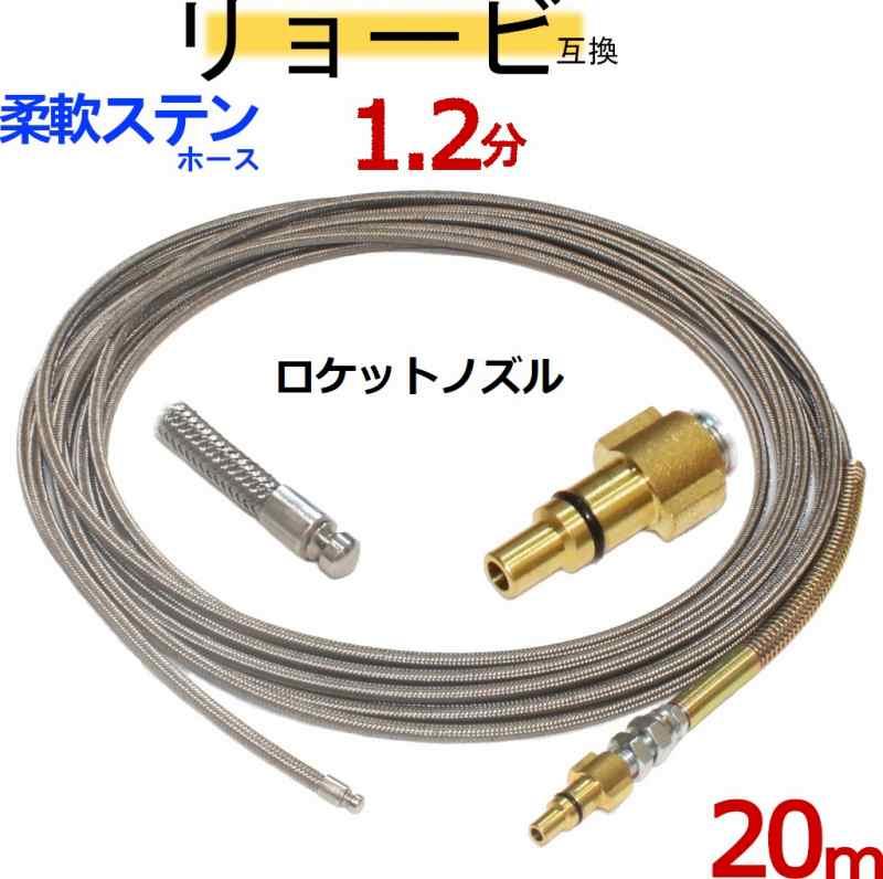リョービ互換 1.2分ロケットノズル(ガン先取付タイプ)20m 排水管洗浄ホース