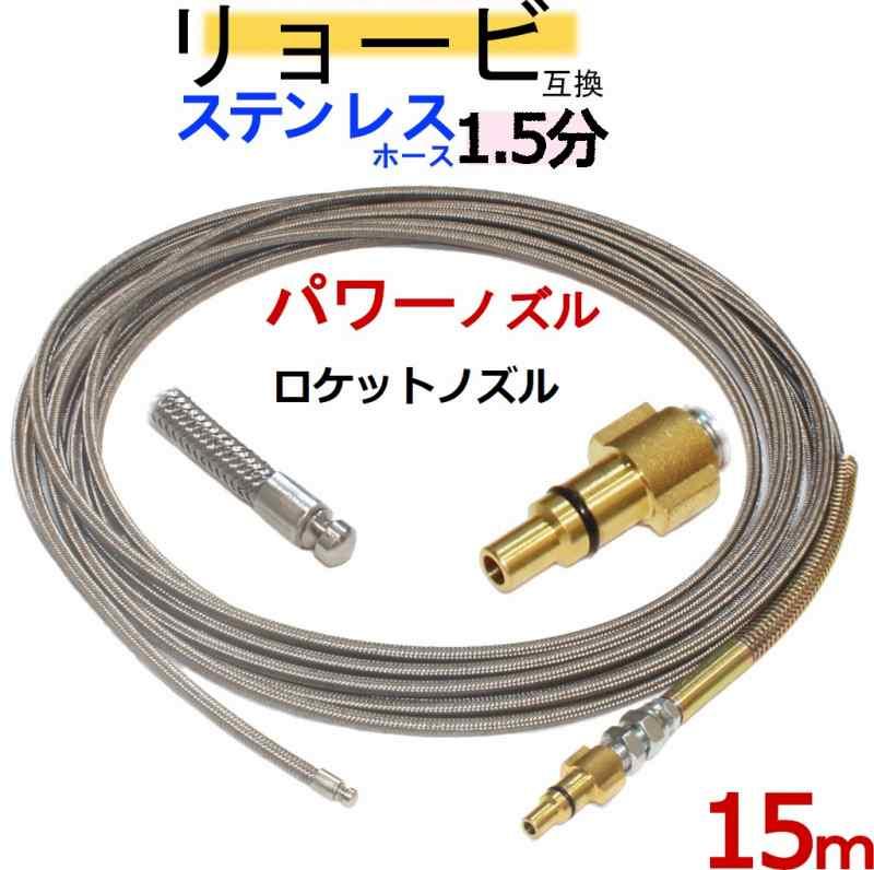 リョービ互換 1.5分ロケットノズル(ガン先取付タイプ)15m 排水管洗浄ホース