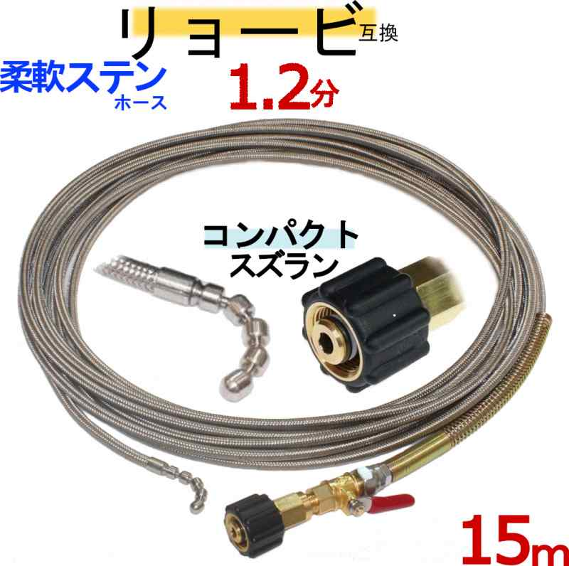 リョービ互換 1.2分コンパクトスズラン 15m(ネジタイプ) 排水管洗浄ホース