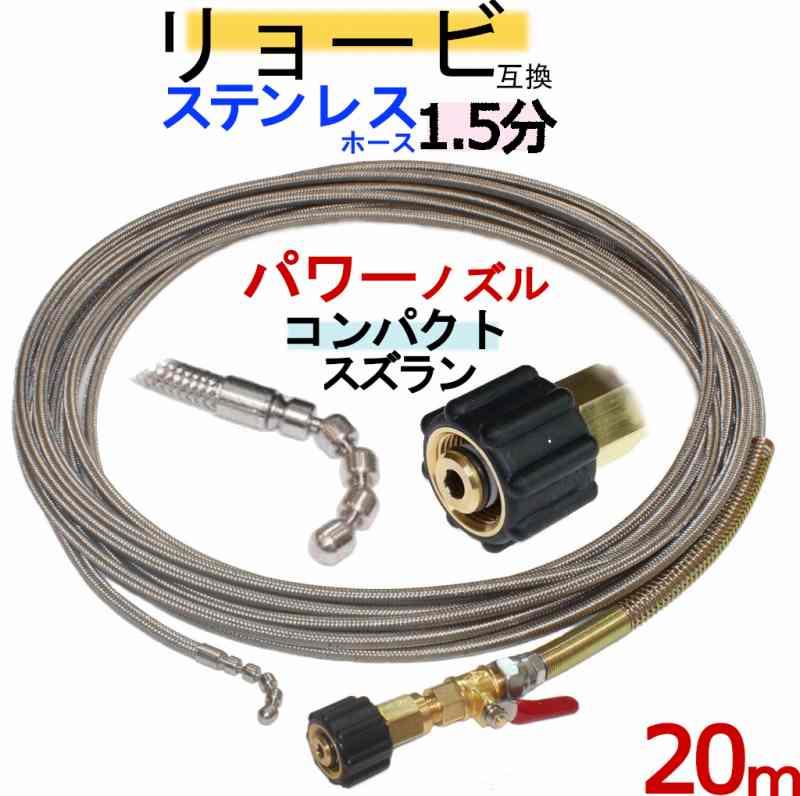 リョービ互換 1.5分コンパクトスズラン 20m(ネジタイプ) 排水管洗浄ホース