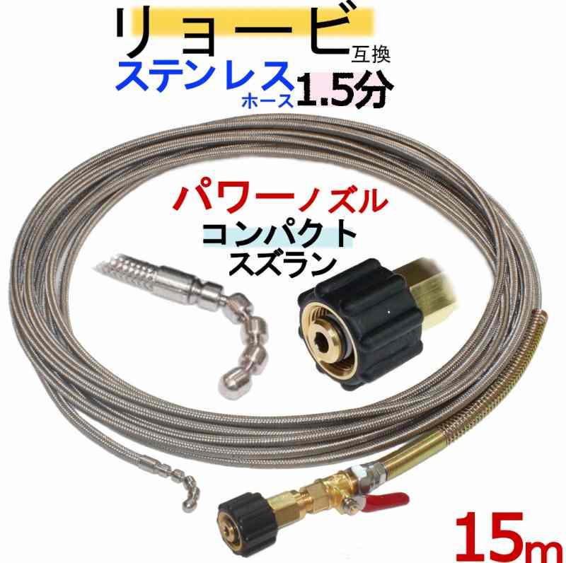 リョービ互換 1.5分コンパクトスズラン 15m(ネジタイプ) 排水管洗浄ホース