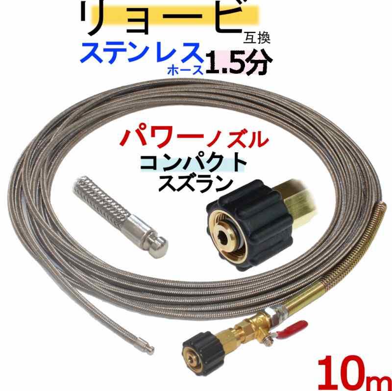 リョービ互換 1.5分ロケットノズル 10m(ネジタイプ) 排水管洗浄ホース